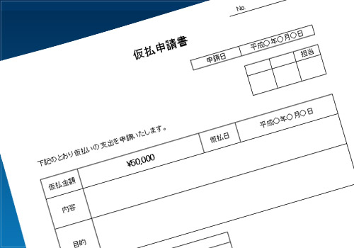 仮払申請書02(領収書付)