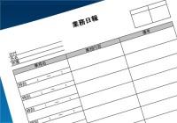 業務日報01(業務名欄あり)