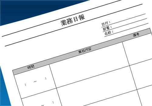 業務日報02(エクセル)