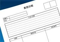 業務日報03(目標・反省欄あり)