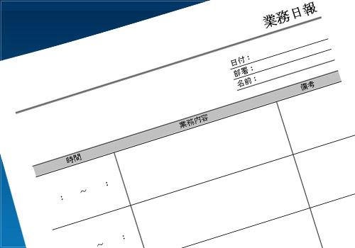 業務日報04(タイトル・右寄)