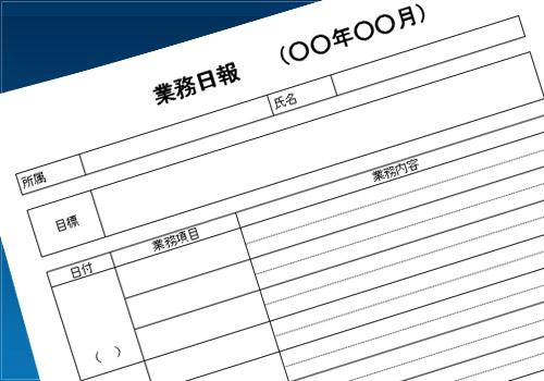 業務日報05(週間) | ビジネス ...