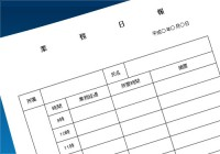 業務日報06(時間別)