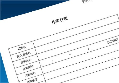 作業日報02(現場)