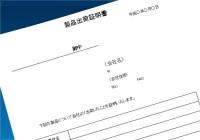 製品出荷証明書01(エクセル)
