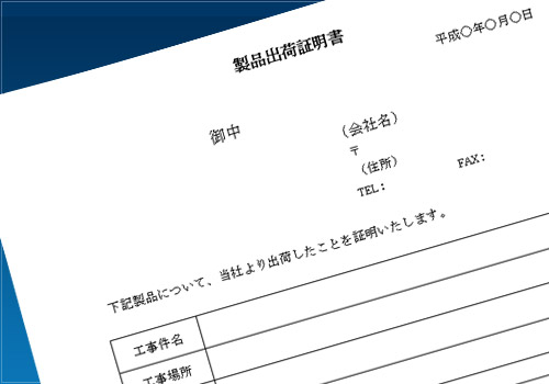 製品出荷証明書02(ワード)