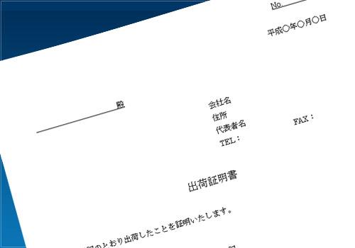 出荷証明書02(ワード)