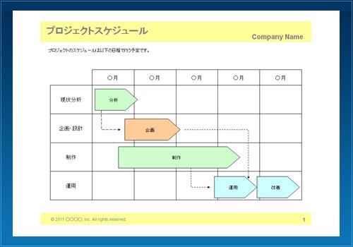 スケジュール02(業務別・黄色 ... : 年間カレンダー印刷 : カレンダー