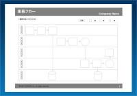 業務フロー03(図解)