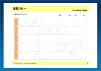 業務フロー04(図解・黄色)