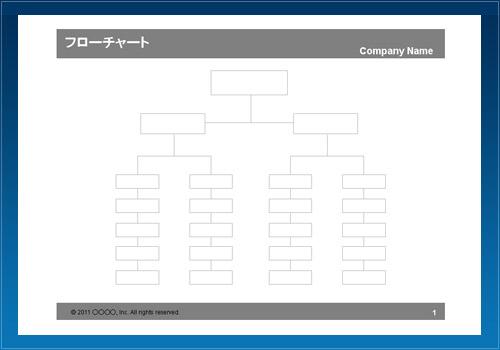 組織図01(名簿)