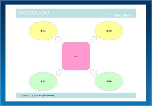 対比図06(項目・青)