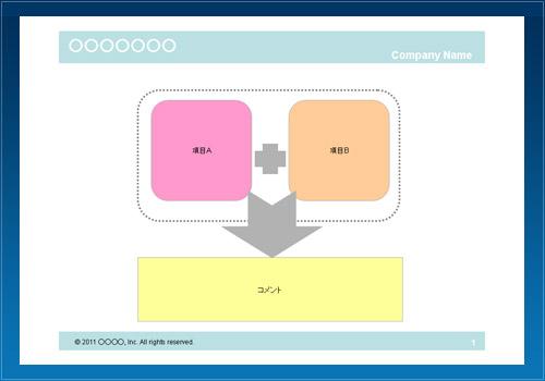 関係図08(効果・青)