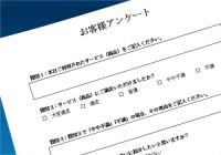 お客様アンケート03(サービス)