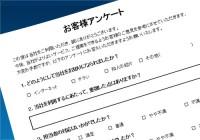 お客様アンケート05(工事)