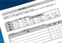 お客様アンケート06(製品購入)