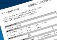 お客様アンケート07(イベント)