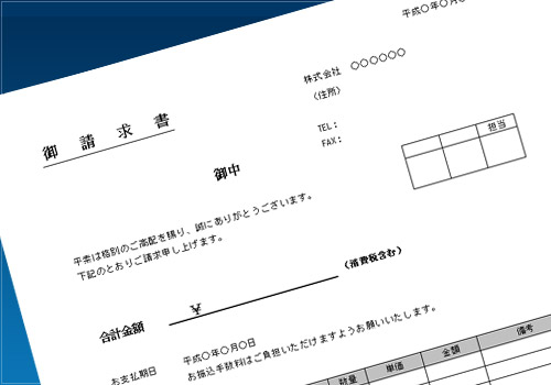 請求書16(支払期日あり)