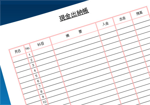 現金出納帳04(カラー・科目リスト)