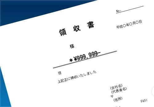 領収書01(控あり)
