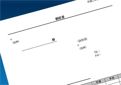 領収書03(エクセル)