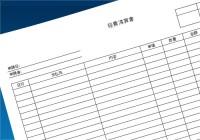 経費清算書04(A4・横)