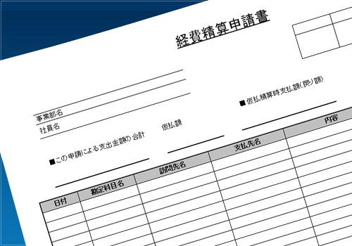 経費精算申請書01(A4・横)
