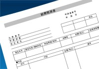 経費清算書05(申請番号あり)