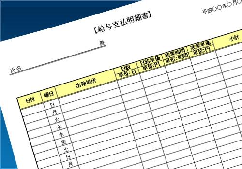 給与支払明細書01(日給)