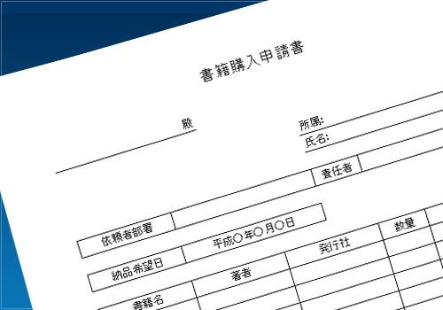 書籍購入申請書01