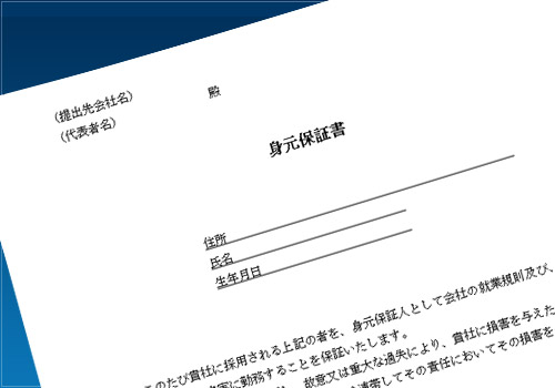 身元保証書03(ワード)